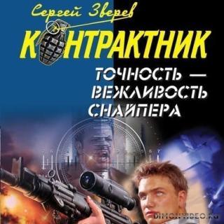 Точность – вежливость снайпера - Зверев Сергей