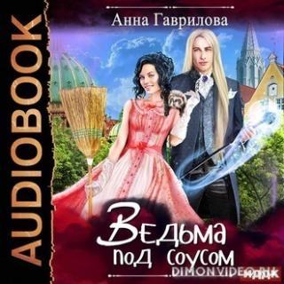 Ведьма под соусом – Анна Гаврилова