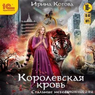 Стальные небеса – Ирина Котова