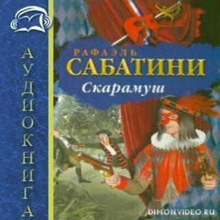 Скарамуш - Сабатини Рафаэль