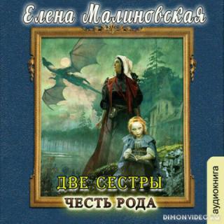 Честь рода – Елена Малиновская