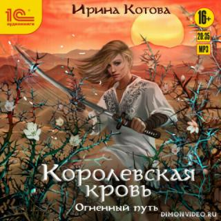 Огненный путь – Ирина Котова
