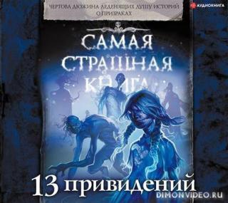 Самая страшная книга - 13 привидений. Сборник.