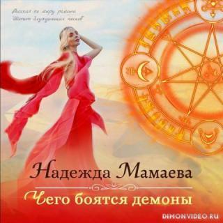 Чего боятся демоны - Надежда Мамаева