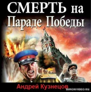 Смерть на Параде Победы - Андрей Кузнецов