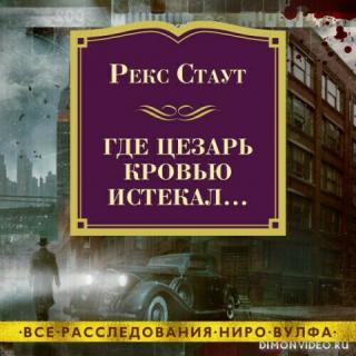 Где Цезарь кровью истекал… - Рекс Стаут