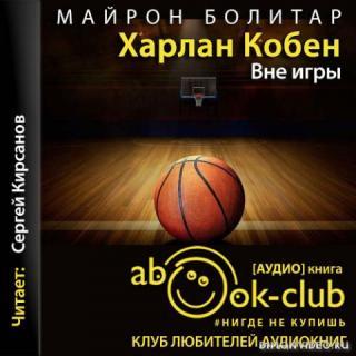 Вне игры - Харлан Кобен