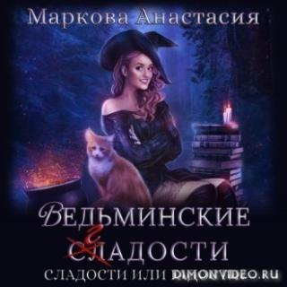 Ведьминские сладости - Анастасия Маркова