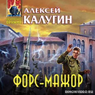 Форс-мажор, сборник – Алексей Калугин