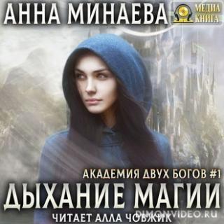 Дыхание магии - Анна Минаева