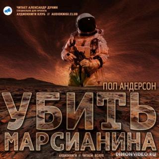 Убить марсианина - Андерсон Пол