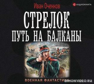 Стрелок 1. Путь на Балканы - Оченков Иван