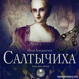Салтычиха - Кондратьев Иван