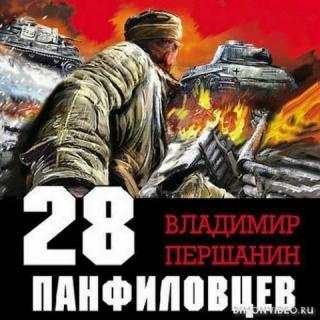 28 панфиловцев - Першанин Владимир