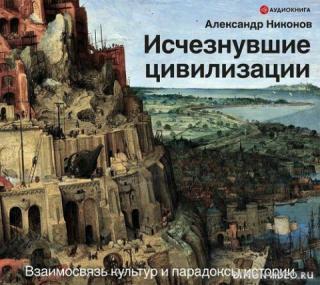 Исчезнувшие цивилизации - Никонов Александр
