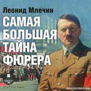 Самая большая тайна фюрера - Млечин Леонид