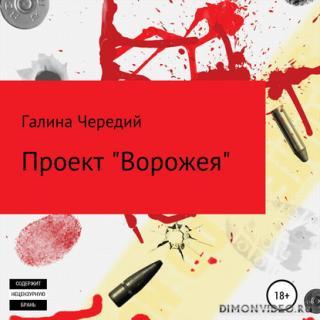 Проект «Ворожея»  – Галина Чередий
