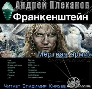 Франкенштейн. Мертвая армия - Плеханов Андрей