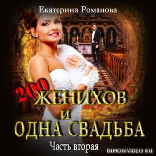 Двести женихов и одна свадьба. Часть вторая - Екатерина Романова