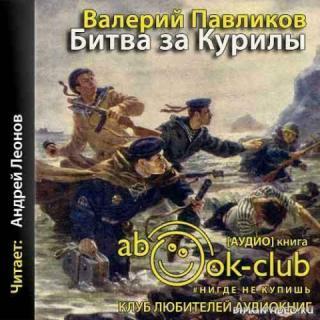 Битва за Курилы - Павликов Валерий
