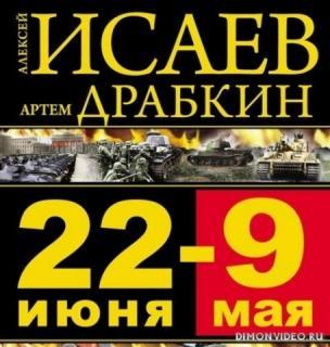22 июня – 9 мая. Великая Отечественная война - Исаев Алексей, Драбкин Артём