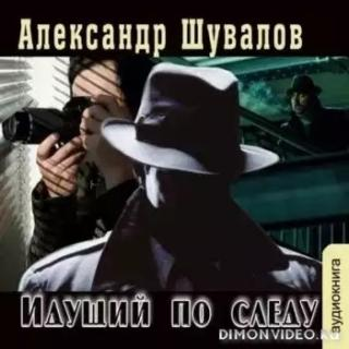 Идущий по следу - Шувалов Александр