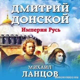 Орёл 2. Дмитрий Донской. Империя Русь - Ланцов Михаил