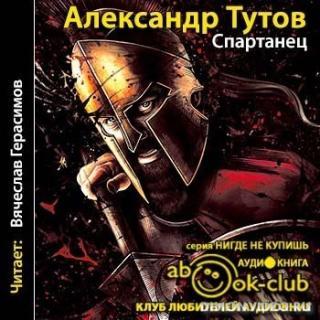 Спартанец - Тутов Александр