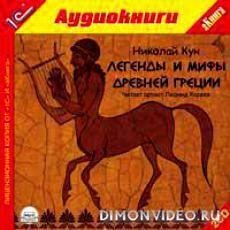 Легенды и мифы древней Греции - Кун Николай