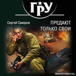 Предают только свои - Самаров Сергей