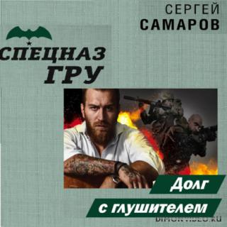 Долг с глушителем - Самаров Сергей