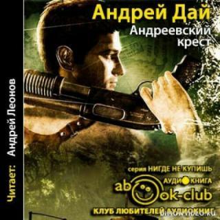 Андреевский крест - Дай Андрей