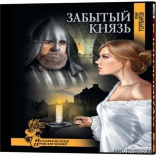 Забытый князь - Торубаров Юрий