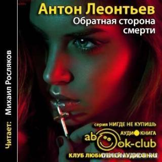 Обратная сторона смерти - Леонтьев Антон