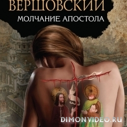 Артур МакГрегор 01. Молчание апостола - Вершовский Михаил