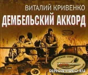Дембельский аккорд - Кривенко Виталий