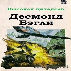 Высокая цитадель - Бэгли Десмонд