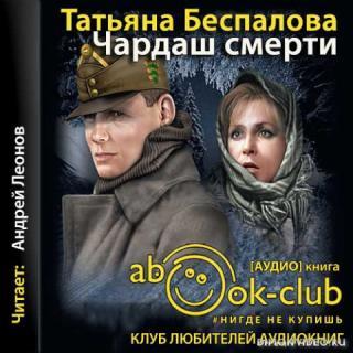 Чардаш смерти - Беспалова Татьяна