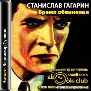 Бремя обвинения - Гагарин Станислав