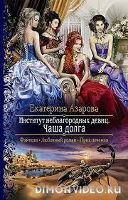 Чаша долга - Екатерина Азарова
