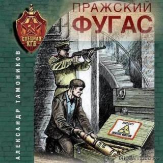 Пражский фугас - Тамоников Александр