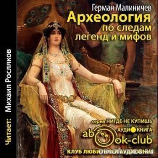 Археология по следам легенд и мифов - Малиничев Герман