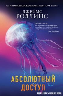 Абсолютный доступ (авторский сборник) - Роллинс Джеймс
