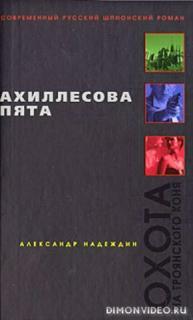 Ахиллесова пята - Надеждин Александр