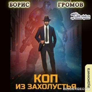 Коп из захолустья - Громов Борис
