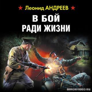 В бой ради жизни - Андреев Леонид