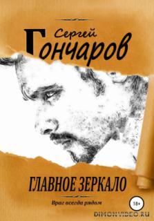 Главное зеркало - Гончаров Сергей