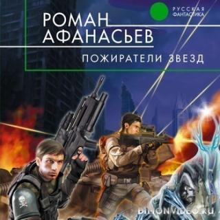 Пожиратели Звёзд - Афанасьев Роман