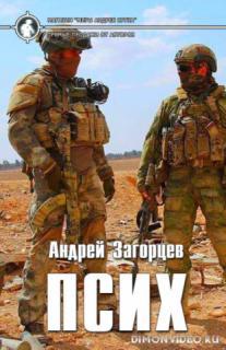 Загорцев Андрей – Псих