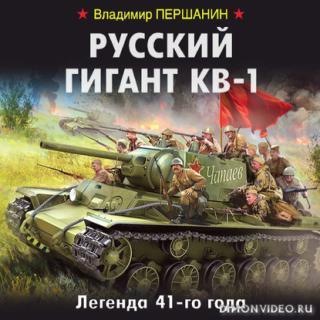 Русский гигант КВ-1. Легенда 41-го года - Першанин Владимир